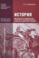 История для профессий и специальностей технического, естественно-научного, социально-экономического профилей. Методические рекомендации