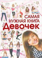 Самая нужная книга для девочек