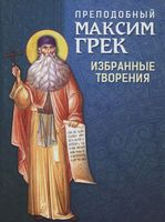 Преподобный Максим Грек. Избранные творения