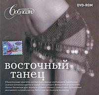 Восточный танец (DVD)