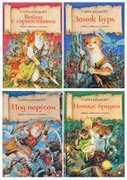 Тайны забытого острова (комплект из 4 книг)