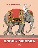 Слон и Моська (м)