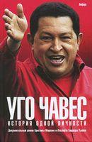 Уго Чавес. История одной личности