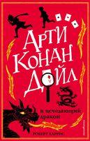 Арти Конан Дойл и исчезающий дракон
