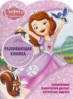 София Прекрасная. Развивающая книжка с наклейками