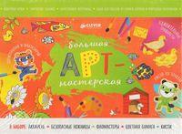 Большая арт-мастерская (комплект из 4-х кних)