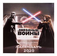 """Календарь настенный перекидной на 2020 год """"Звёздные войны"""" (30х30 см)"""