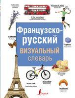 Французско-русский визуальный словарь