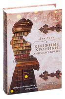 Книжные хроники. Анимант Крамб