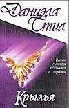 Крылья (м)