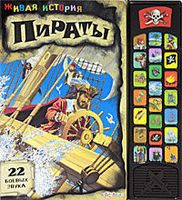 Пираты. Книжка-игрушка