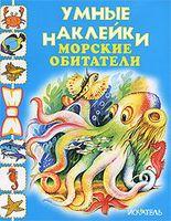 Морские обитатели. Раскраска с наклейками