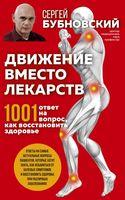 Движение вместо лекарств. 1001 ответ на вопрос как восстановить здоровье