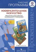 Изобразительное искусство. 5-8 классы. Рабочие программы по учебникам под редакцией Т. Я. Шпикаловой