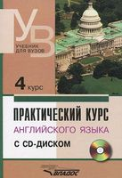 Практический курс английского языка. 4 курс (+ CD)