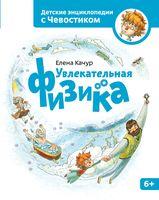 Увлекательная физика. Детские энциклопедии с Чевостиком
