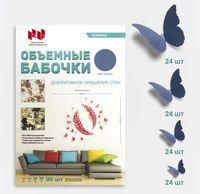 "Набор наклеек на стену ""Бабочка"" (96 шт.; синий)"
