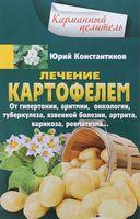 Лечение картофелем. От гипертонии, аритмии, онкологии, туберкулеза, язвенной болезни, артрита, варикоза, ревматизма…