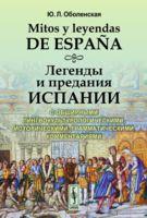 Легенды и предания Испании (м)
