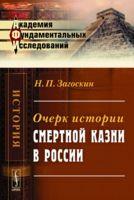 Очерк истории смертной казни в России
