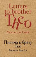 Письма к брату Тео (м)