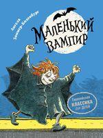Маленький вампир. Книга 1