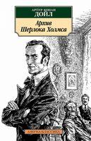 Архив Шерлока Холмса (м)