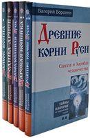 Заколдованная Русь (комплект из 5 книг)