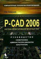 P-CAD 2006. Система проектирования печатных плат. Руководство схемотехника, администратора библиотек, конструктора