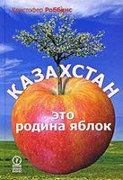 Казахстан - это родина яблок