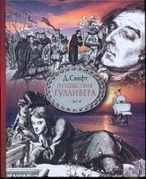 Путешествия в некоторые отдаленные страны света Лемюэля Гулливера, сначала хирурга, а потом капитана
