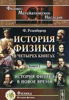 История физики в четырех книгах. Книга 2. История физики в новое время (м)