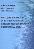 Методы расчетов опытных откачек в водоносных пластах с перетеканием