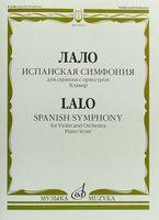 Лало. Испанская симфония для скрипки с оркестром