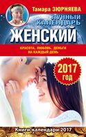 Женский лунный календарь на 2017 год. Красота, любовь, деньги на каждый день