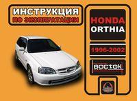 Honda Orthia 1996-2002 г. Инструкция по эксплуатации и обслуживанию
