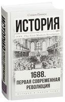 1688 год. Первая современная революция