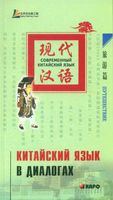 Китайский язык в диалогах. Путешествие (+CD)