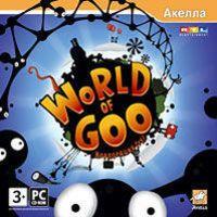 World of Goo: ���������� ���!