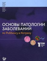 Основы патологии заболеваний по Роббинсу и Котрану. Том 1