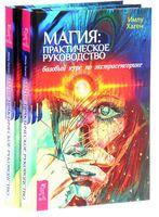 Магия. Практическое руководство. Базовый курс по экстрасенсорике (комплект из 2-х книг)