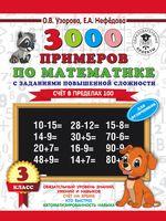 3000 примеров по математике с заданиями повышенной сложности. Счёт в пределах 100. 3 класс