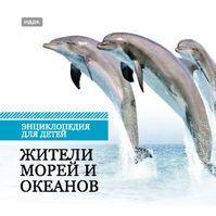 Энциклопедия для детей. Жители морей и океанов