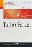 Turbo Pascal. Учебное пособие