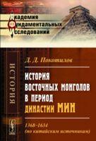 История восточных монголов в период династии Мин. 1368-1634
