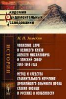 Уложение царя и великого князя Алексея Михайловича и Земский собор 1648-1649 года