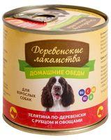 """Консервы для собак """"Домашние обеды"""" (240 г; телятина с рубцом)"""