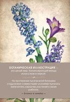 """Блокнот """"Ботаническая иллюстрация"""" (А5; сиреневый)"""