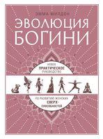 Эволюция богини. Новое практическое руководство по развитию женских сверхспособностей
