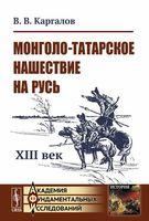 Монголо-татарское нашествие на Русь. XIII век (м)